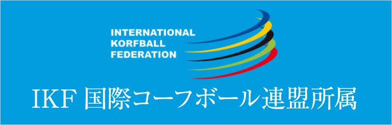 IKF 国際コーフボール連盟所属