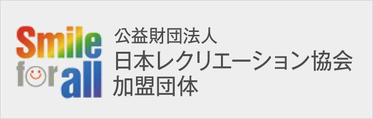 日本レクリエーション協会加盟団体