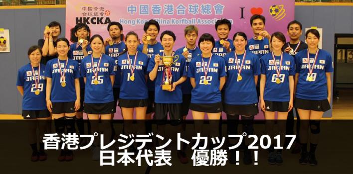 「コーフボール 日本代表 2018」の画像検索結果