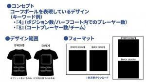 Tシャツデザイン詳細3